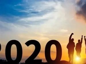2020年的一点忠告