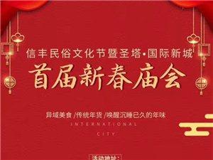 ???【圣塔・国际新城】?????1月16日新春庙会盛大启幕????异国美食传统年货跨年狂