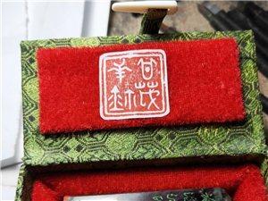 为作家甘茂华先生治印。