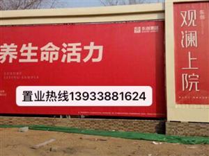 东创观澜上院售楼部13933881624精装12000最后20套刚需房源均价12000,赠