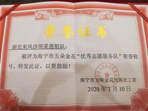 沙坝村采莲船在浙江获得最美称号
