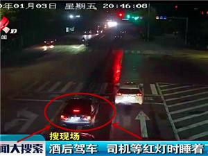 寻乌一男子酒后驾车等红灯时竟然睡着了【附现场视频】
