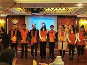 鄱阳县青年暖阳联合会两周年庆典暨迎春晚会在县城简朴寨酒店五楼隆重举行