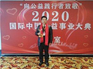 """2020年1月8日~10日作为特邀嘉宾,参加CCTV2020国际中国公益事业大典,并由组委会授予""""2"""