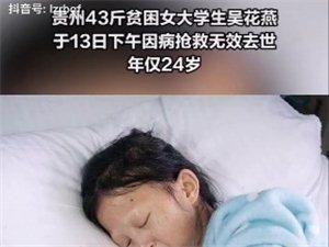 贵州43斤贫困女大学生…
