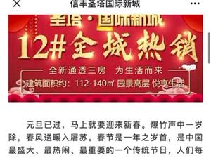 ??你要的好货这里都?????????【圣塔・国际新城】?????1月16日新春庙会盛大启幕?