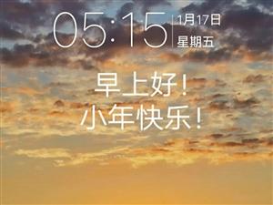 每日正能量2020-1-17�D�D龙山人今天是农历腊月二十三,小年!记得江苏是腊月二十四过小年。