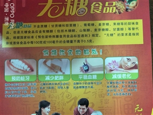 澄城�o糖食品�Yu店