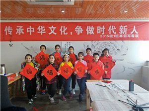 弘扬传统文化,喜迎新春佳节―博兴县实验小学2015级1班庆新春写春联