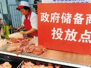 春节前投放政府储备肉,16.5元/斤