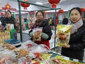 ��桥举办扶贫产品年货节
