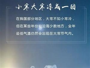 二十四节气(24)――今日大寒