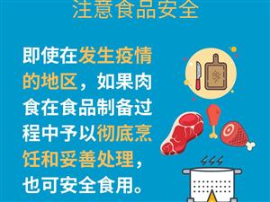 新型冠状病毒肺炎如何防治#【安全健康过春节】预防感染冠状病毒,如何保护自己和身边的人?