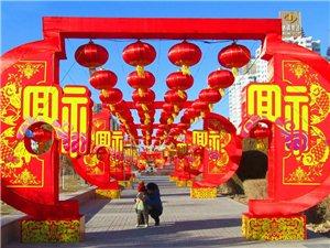 红灯高�欤�喜迎新春。