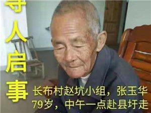 寻找走失老人:赴县圩走失,稍有老年痴呆,大家相互转发及留意,传递正能量!