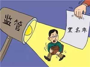 """曝光,济南市公布拖欠农民工工资""""黑名单"""""""