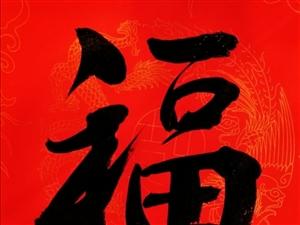 """琼海在线举行""""福送黎家心想事成""""活动"""