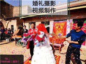 婚礼跟拍摄影摄像、视频制作