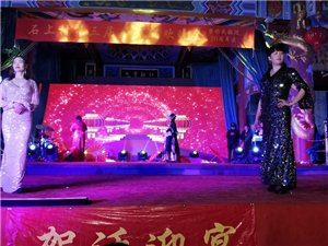 鄱阳县古县渡镇石上村第三届春节联欢晚会暨移民搬迁20周年庆典在本村文化中心隆重举行