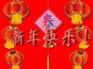新春佳节到,满满幸福,来祝福父老乡亲,兄弟姐妹大朋友小朋友男朋友女朋友,,好运天天交,生活步