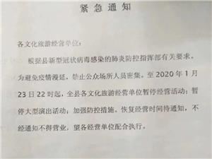 紧急通知!潢川全县文化旅游经营单位暂停经营,请互相转告…