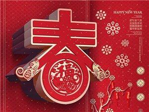 新年了,祝福大家健康快乐!