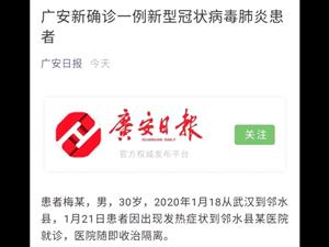 广安日报说邻水有例武汉肺炎