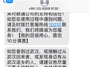 我收到短信了,你们有没有收到?
