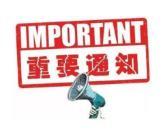 """关于永春县2020年""""春风行动""""公益招聘系列活动延期的通知"""