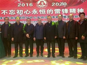 雷锋联盟朝阳市分中心2020新年祝福: