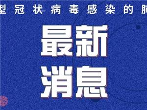 滨州发现一例新型冠状病毒疑似病例!已被滨医附院隔离观察