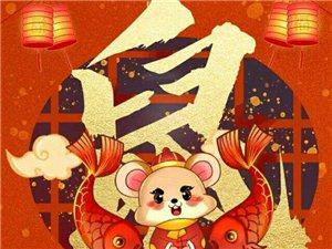 给家乡的朋友拜年啦!各位家乡的朋友,你们好!在鼠年祝你们开开心心幸福健康万事如意??!