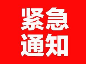 急转!滨州市滨城区向市民发出7条倡议国家卫健委专家组成员、中国疾病预防控制中心主任高福特别提醒