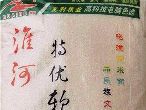 """由于新冠肺炎的影响,很多人对市场上的米和面进行了哄抢,""""吃淮河米面,品民族文化""""(友利粮业)及时响应"""