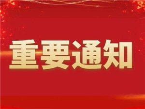 寻乌县人民政府关于暂停全县城乡范围内文化娱乐经营活动的公告