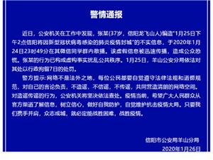 """拘留7日!编造""""信阳封城""""虚假消息的已经被抓了…"""