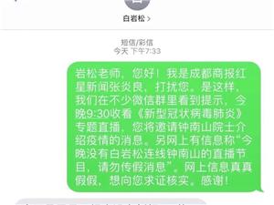 白岩松:今晚不会对话钟南山