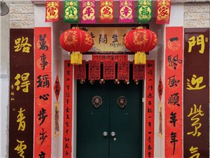 高邑县书协主席家的春联。