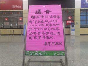【�o急通知】阜��汽�站1月28日起�_往所有方向的班�全部�和�I�\