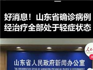 中国没事,武汉没事,山东没事,滨州没事,俺沾化更没事。