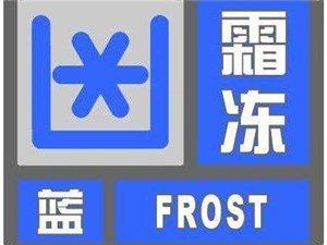 霜冻蓝色预警:部分地区0℃以下,将有霜冻出现,对农业产生影响,请注意防范!