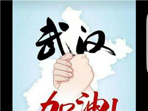 武汉加油、中国加油