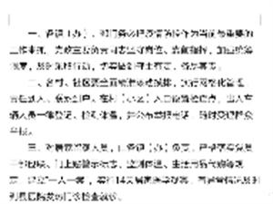 澄城�l健局相�P文件