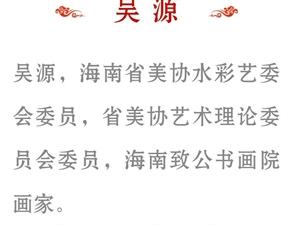 欣赏画家吴源先生水彩画《阳光》有感而作