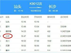 �o急�ふ�1月24日K9012次(汕�^~�L沙)乘客