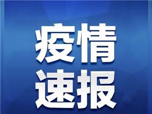 1月31日12时-24时,济南市新增确诊病例2例累计确诊18例