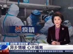 战疫情暖人心救急时:央视点赞琼海
