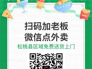 2020年,松桃太平百惠诚品店,开通微信自助下单功能,希望大家支持信任谢谢,电话:1508628