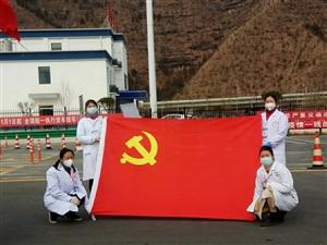 山阳高速路口疫情防控检查站举行联合临时党支部成立仪式