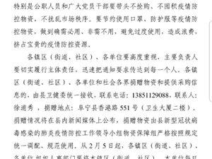 【�o急通知】�P于��T阜���h社��各界�I集疫情防控物�Y的�o急通知
